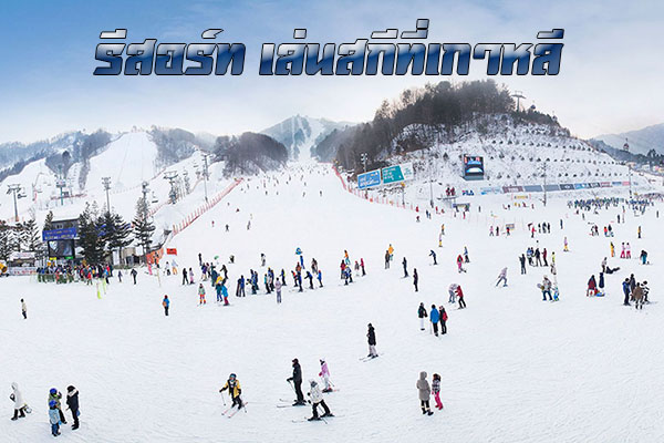 Korean ski resort