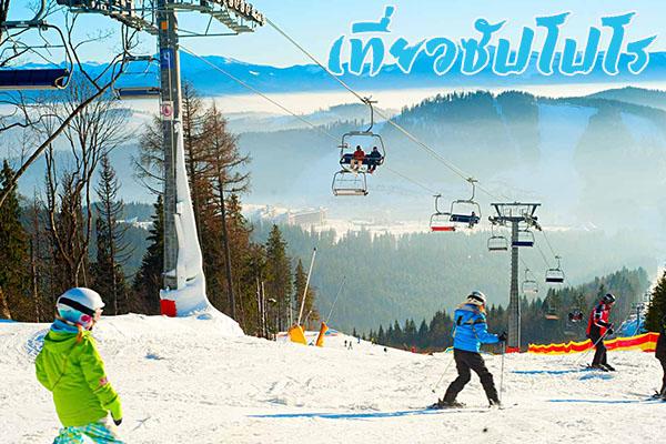 ซัปโปโร อีกหนึ่งดินแดนนักสกีไม่ควรพลาด
