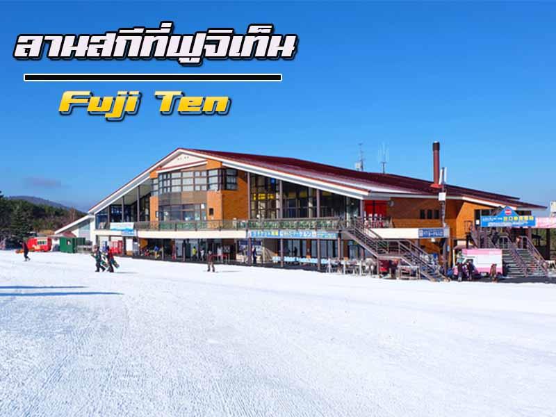 สำหรับคนรักหิมะแวะเล่นลานสกีที่ฟูจิเท็น