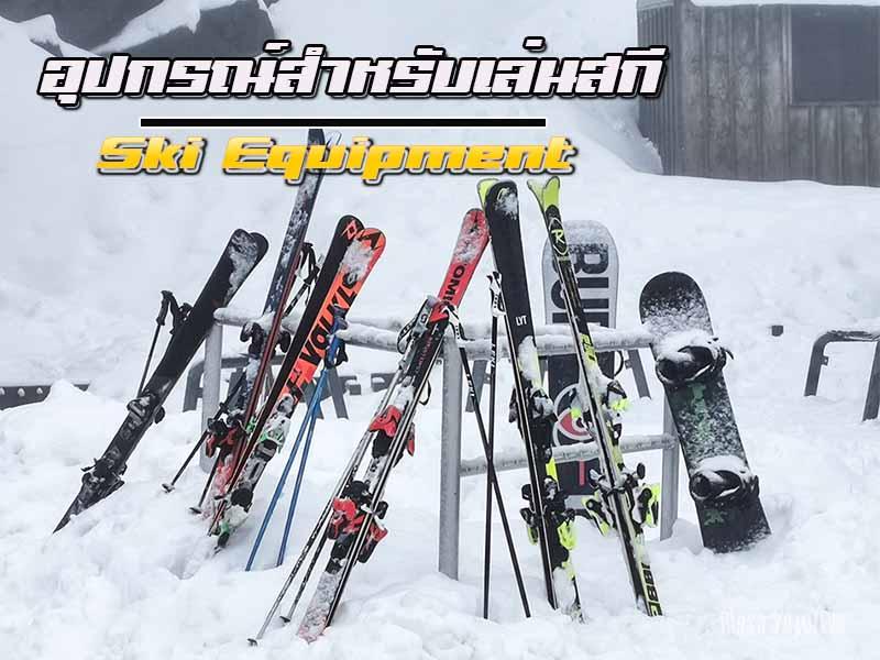 แนะนำอุปกรณ์สำหรับเล่นสกีอย่างถูกต้อง